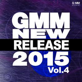 Gmm New Release 2015 Vol.4 2015 รวมศิลปินแกรมมี่