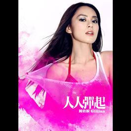 人人彈起 2010 Gillian Chung