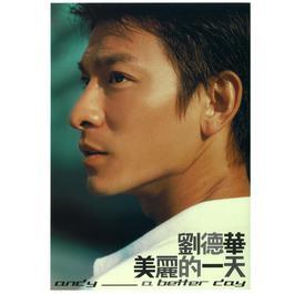 肉麻情歌 2002 Andy Lau