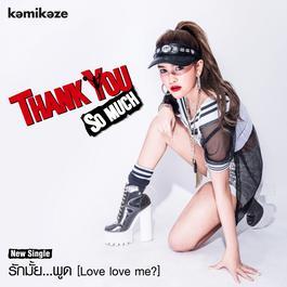 ฟังเพลงอัลบั้ม รักมั้ย...พูด (Love love me?) - Single