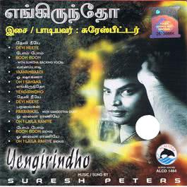 Yengirindho (Original Motion Picture Soundtrack) 2011 Suresh Peters