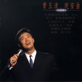 Chen Yuan 1994 Yu-Ching Fei