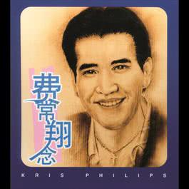 Greatest Hits Of Fei Hsiang 2000 Kris Philips (费翔)
