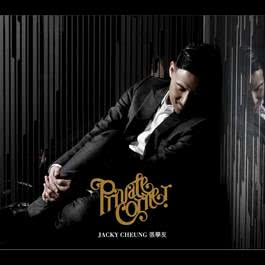 Private Corner 2010 Jacky Cheung