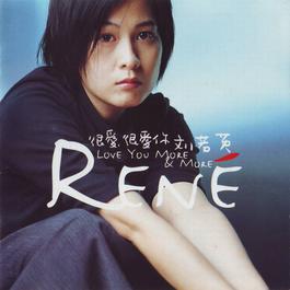 很愛很愛你 1998 Rene Liu (刘若英)