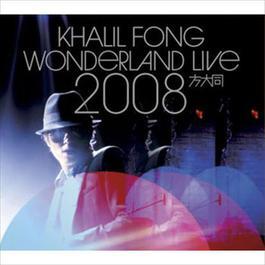 Khalil Fong Wonderland Live 2008 2008 方大同