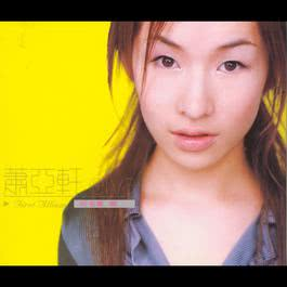 The Most Familiar Stranger 1999 Elva Hsiao