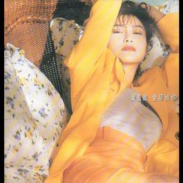 全部給你 (二) 2001 Veronica Yip