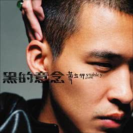 Your Whom Am I? 2004 黄立行