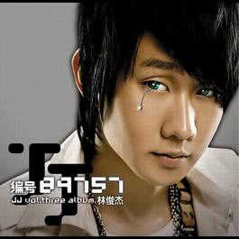 听不懂没关系 2005 JJ Lin