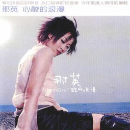 苦中作乐 2000 Na Ying