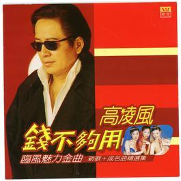 钱不够用 2003 Frankie Kao (高凌风)