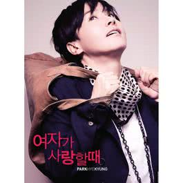 Lemon Tree (Repackage) 2014 Park Hye Kyung (朴慧京)