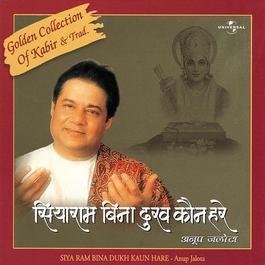 Siya Ram Bina Dukh Kaun Hare 2000 Anup Jalota