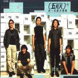 五月天第一张创作专辑 1999 Mayday (五月天)