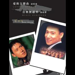 Love & Symphony / Music Horizons Live 2009 Jacky Cheung (张学友)