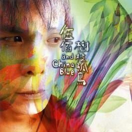 樹枝孤鳥 1998 Wu Bai & China Blue (伍佰 & China Blue)