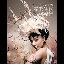精彩年代 2008 郑希怡