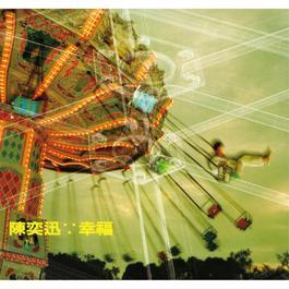 幸福 2000 Eason Chan