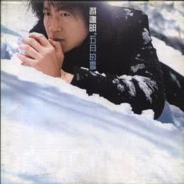 Snow in May 1999 游鸿明