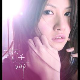 Chien Na Lee 2011 李千娜