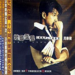 光阴似健1987-1997 1997 Emil Wakin Chau (周华健)