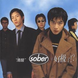 好極了!? 1997 清醒樂隊