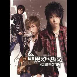 Xin Li You Ge Ta 2007 俞思远 & BIZ乐团