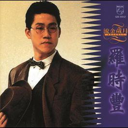 PolyGram Forever Superstar 1995 Daniel Luo (罗时丰)