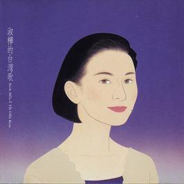 Shu Hua De Tai Wan Ge 1992 Chan Sarah (陈淑桦)