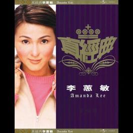 Zhen Jin Dian 2001 Amanda Lee