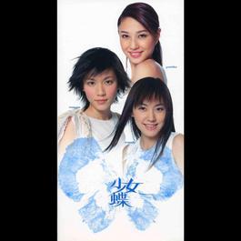 Shao Nuu Die 2002 3T(港台)