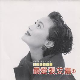最爱张艾嘉 1999 Sylvia Chang (张艾嘉)