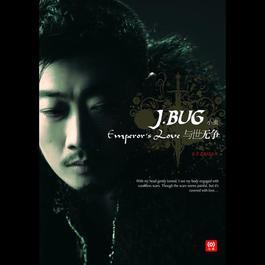 与世无争之东方 2008 Johnny Chen (小虫)