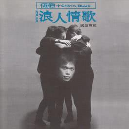 浪人情歌 1994 Wu Bai & China Blue (伍佰 & China Blue)