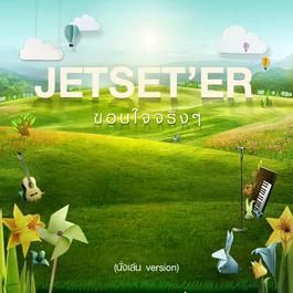 ขอบใจจริง ๆ (นั่งเล่น Version) - Single 2016 Jetset'er