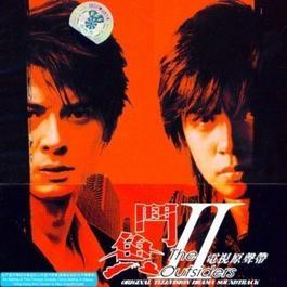斗鱼Ⅱ (电视原声音乐) 2004 Various Artist