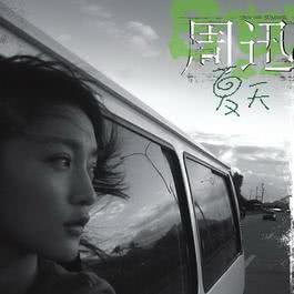 Xia Tian 2015 Zhou Xun