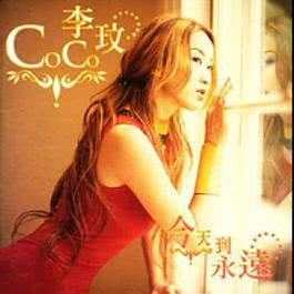 We Can Dance 1999 CoCo Lee