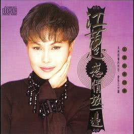 Love Put Aside (Remastered) 1993 Jody Jiang