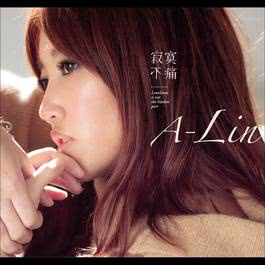寂寞不痛 2010 A-Lin
