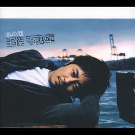 不孤單 2003 Dave Wang (王杰)