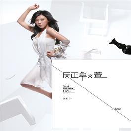 反正卓文萱 2011 Genie Chuo