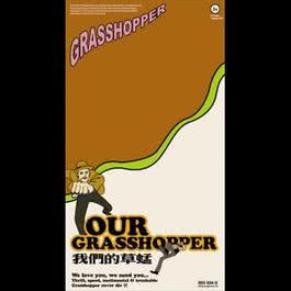 我们的草蜢 2005 Forever Grasshopper (草蜢)