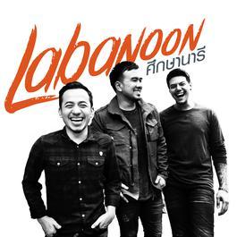 Labanoon (New Single 2014) 2014 Labanoon