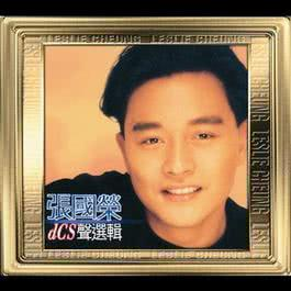 20 Shi Ji Guang Hui Yin Ji dCS Xing Xuan Ji 2000 Leslie Cheung (张国荣)