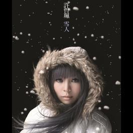 Snowman 2009 许哲佩