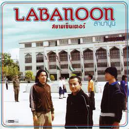 สยามเซ็นเตอร์ 2015 Labanoon