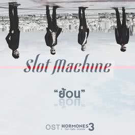 เพลง Slot Machine