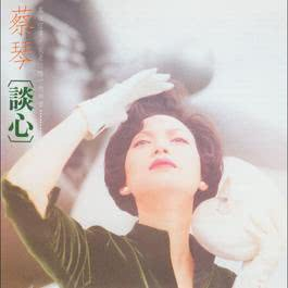 Abount Hearts 2006 Tsai Chin (蔡琴)